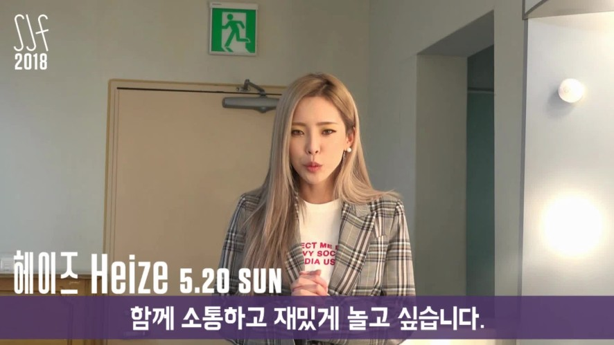 [SJF18 A Message From Artist] 헤이즈 (Heize)