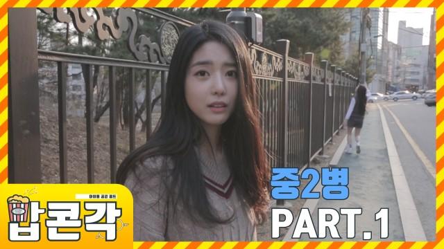 [보너스베이비] 팝콘각 EP.12 중2병 PART. 1