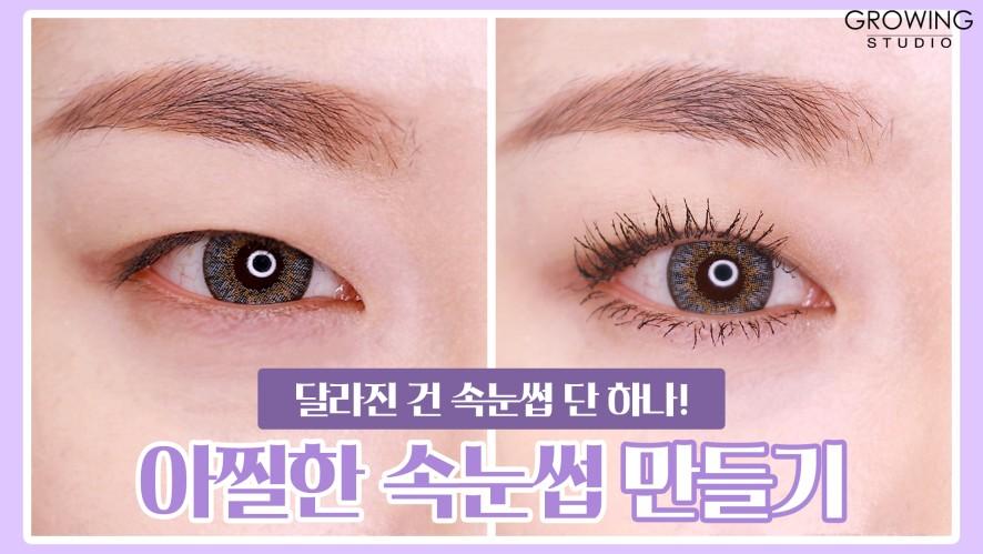[1분팁] [그메] 완성도를 결정하는 속눈썹 아찔하게 올려주는 방법  How to raise the inner lashes