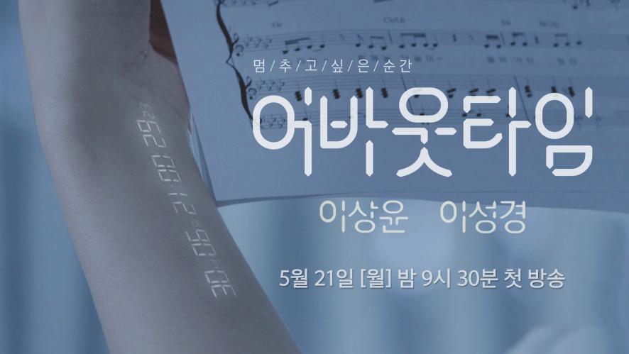 최초 공개! [멈추고 싶은 순간: 어바웃타임] 이상윤X이성경 첫 티저