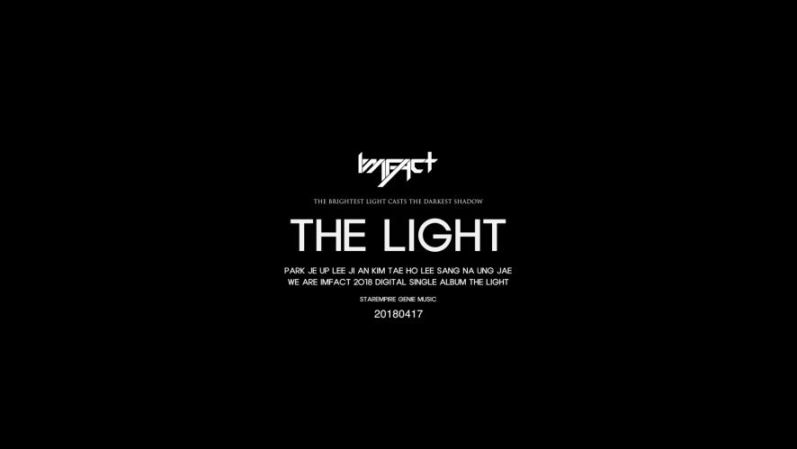 임팩트[IMFACT]_빛나 MV Teaser