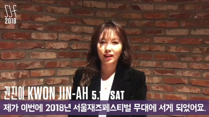[SJF18 A Message From Artist] 권진아 (Kwon Jin-Ah)