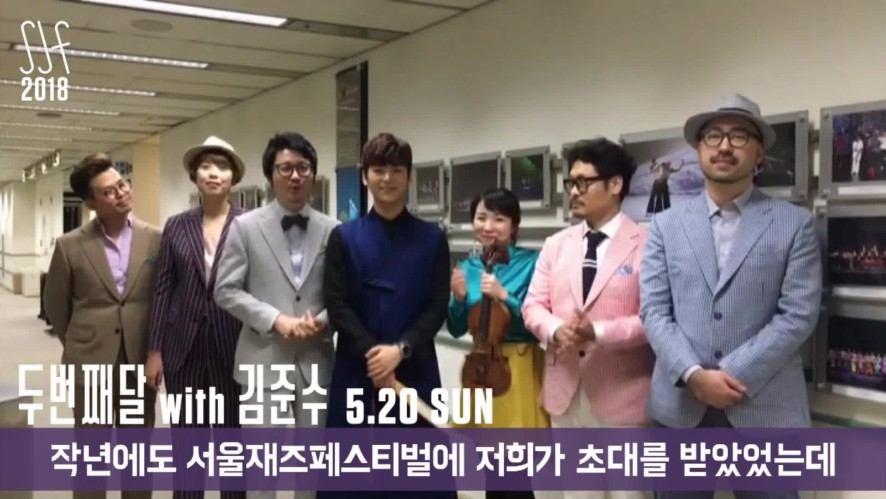 [SJF18 A Message From Artist] 두번째달 With 김준수 (2nd Moon With Kim Junsoo)