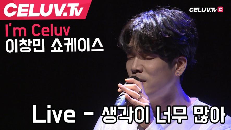 [셀럽티비] 이창민, 신곡 Live '생각이 너무 많아'