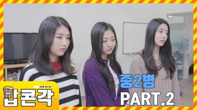 [보너스베이비] 팝콘각 EP.13 중2병 PART. 2