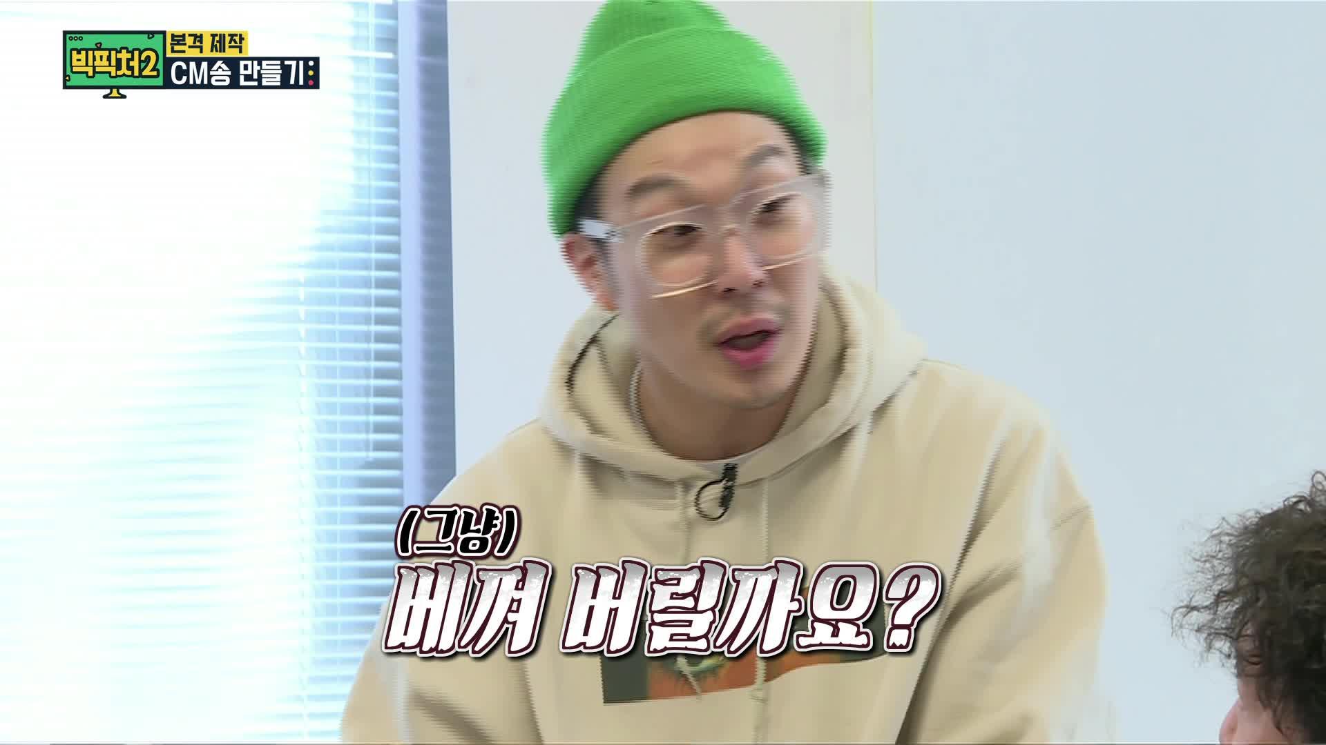 빅픽처2 ep43_뜯고 뜯기는 cm송 갈취(?)현장!?