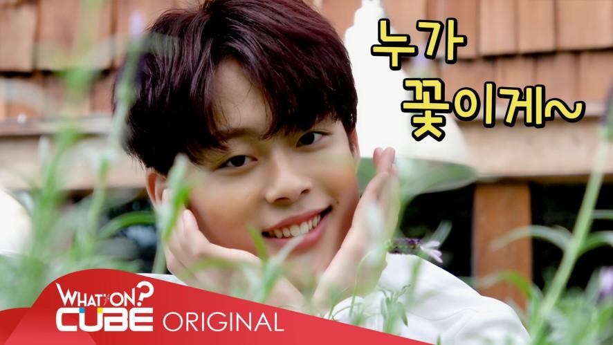 """유선호 - 서노랑 #1 (1st mini album """"봄, 선호"""" 재킷 촬영 비하인드)"""
