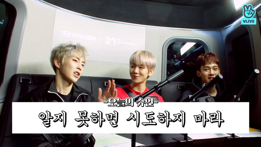 [EXO] ~오늘의 슈언~ 알지 못하면 시도하지 마세요❗️ (EXO-CBX reading fan's story)