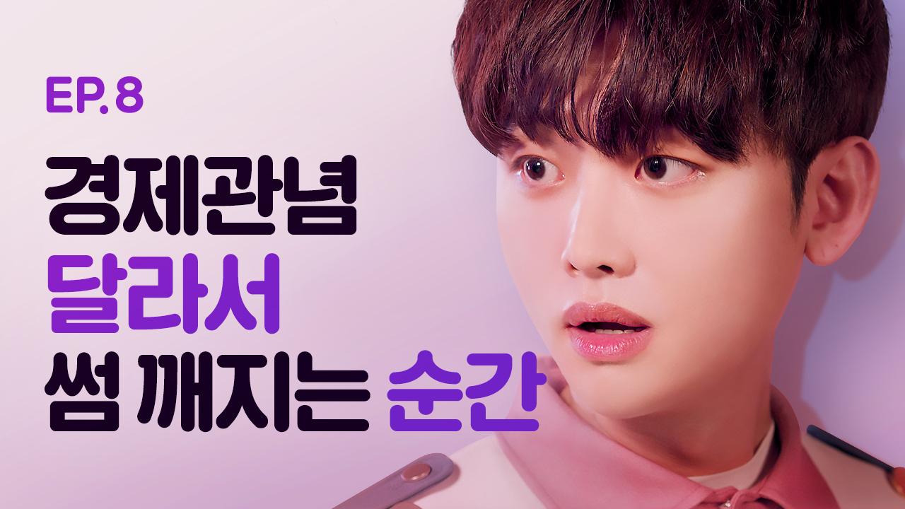 [연애포차 시즌1] - EP.08 경제관념 달라서 썸 깨지는 순간