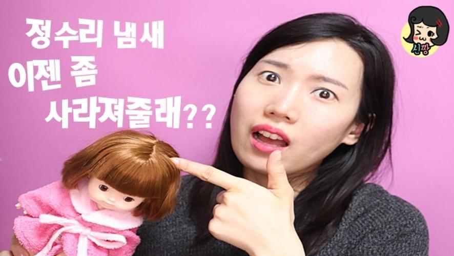 [1분팁] 정수리냄새 없애는법_실제로 효과봄 How to get rid of smelly head