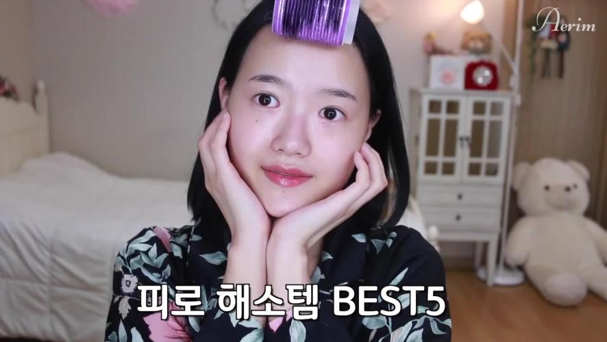 [1분팁] 미세먼지로 인해 지친 피부피로 해소 꿀팁!(피로 해소템 BEST5) Makeup to protect your skin from fine dust