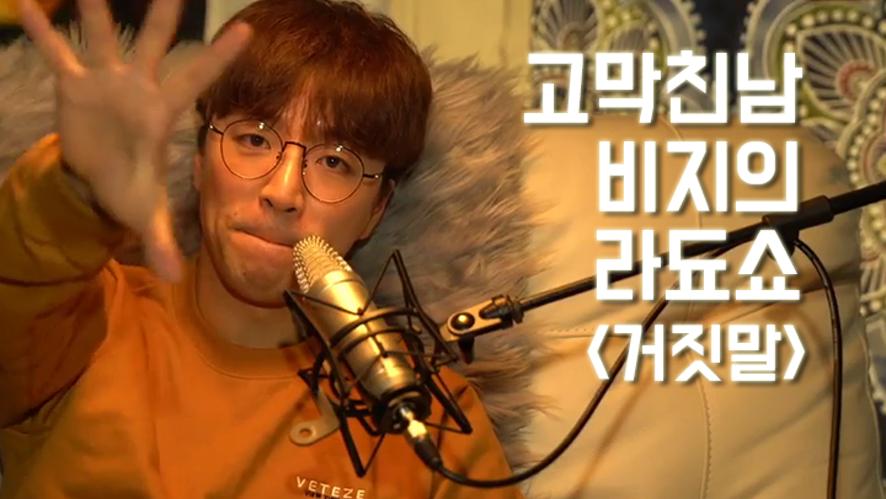 [FeelghoodTV] 고막친남 비지의 라됴쇼 ep08