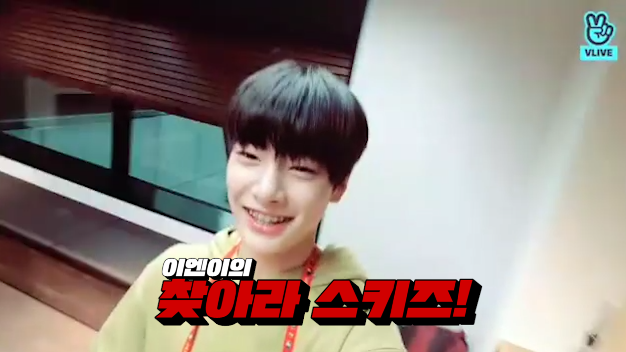 [Stray Kids] 우당탕탕‼️ 이엔이의 형아들을 찾아서...⭐️ (I.N looking for members)