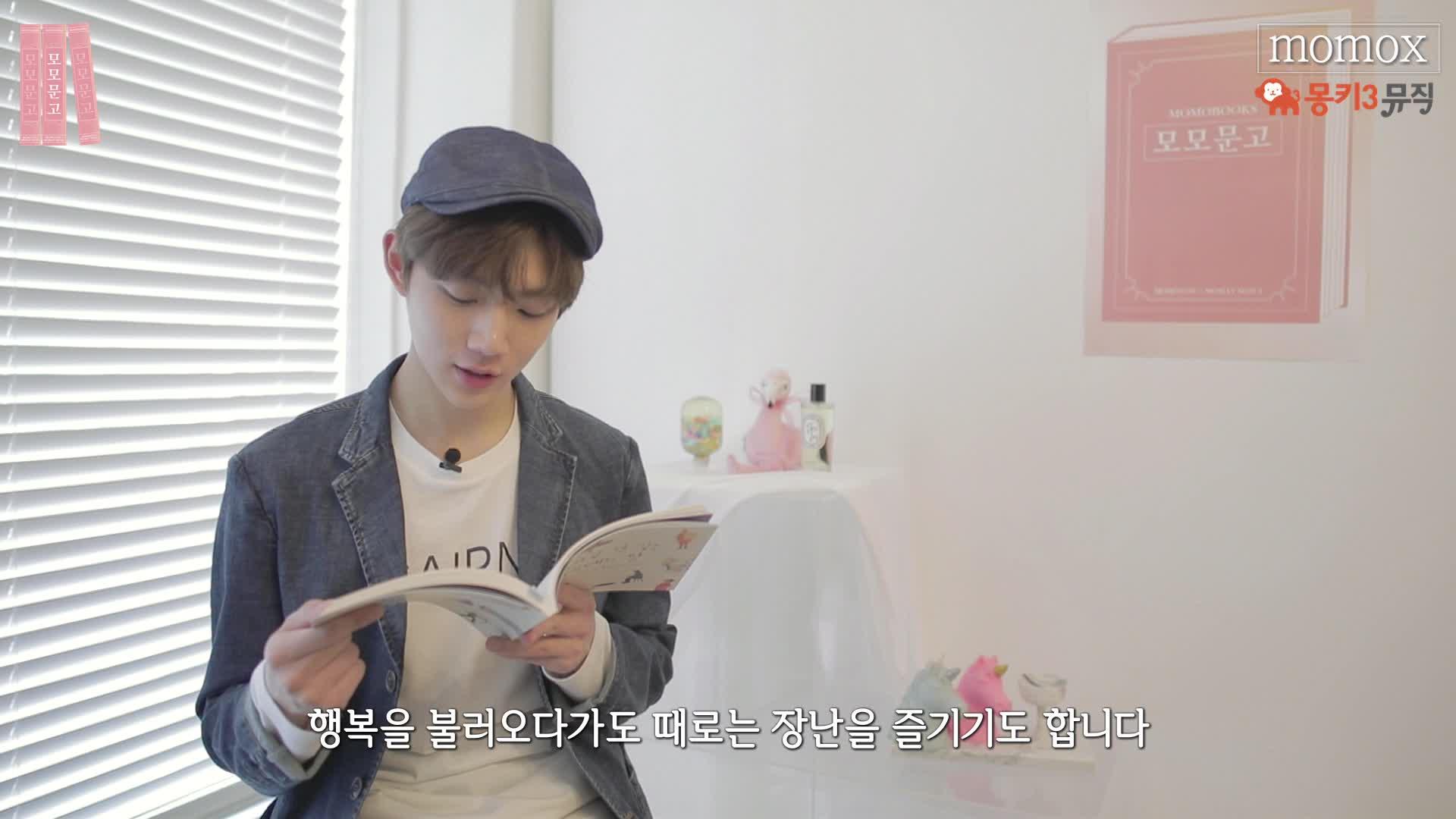 [모모문고] 형섭X의웅 안형섭 편