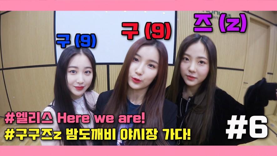 엘리스 Here we are! #6 - 구구즈z 밤도깨비 야시장 나들이 (feat.셀바 260&김또히)