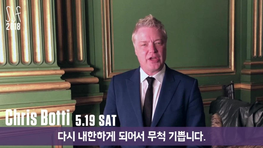 [SJF18 A Message From Artist] Chris Botti