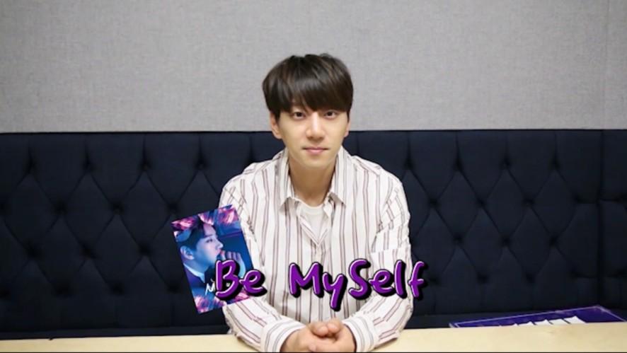 황치열 [Be myself] Track Preview