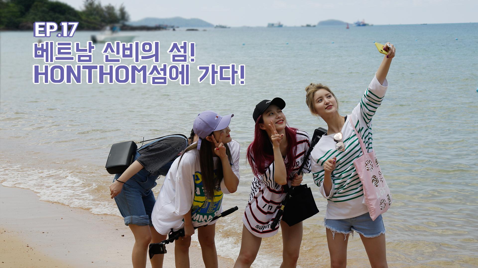 [MADE IN EXID] EXID EP17. 베트남 신비의 섬! HONTHOM섬에 가다!