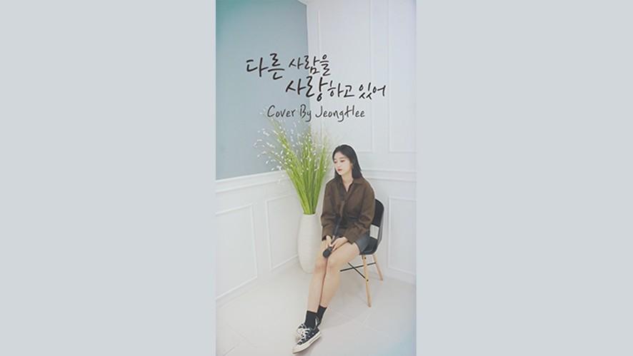 [Special Clip] Favorite(페이버릿) - 정희 ' SUZY (수지) - 다른사람을 사랑하고 있어 ' Cover