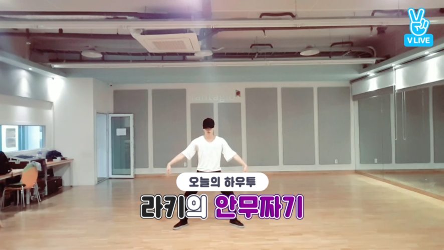 [V PICK! HOW TO in V] 라키의 안무짜기 (HOW TO DANCE ROCKY's choreography)