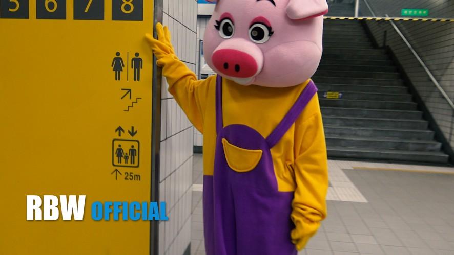 [MMMTV4] Special EP 셋째 돼지의 하루