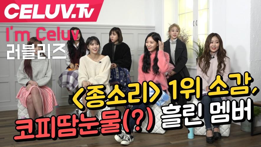 [셀럽티비] 러블리즈, 종소리 1위 소감 코피땀눈물? 흘린 멤버