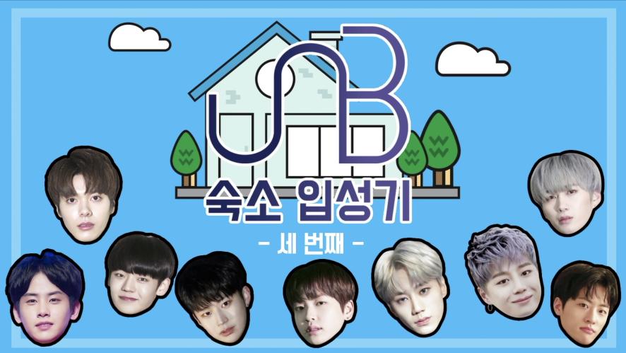 [최초공개] UNB 리얼리티 : 숙소입성기 세번째 (부제: 나의 룸메가 되어줘)