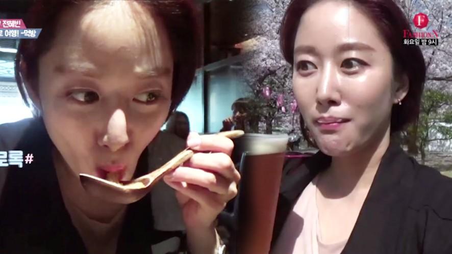 전혜빈, 나홀로 후쿠오카 꽃구경&먹방 여행기! <팔로우미9>