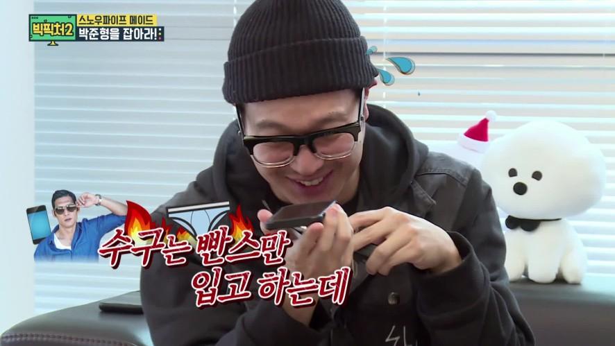 빅픽처2 ep54_늙은 통키의 재림? 박준형을 섭외하라! Cast Park Joon Hyung!