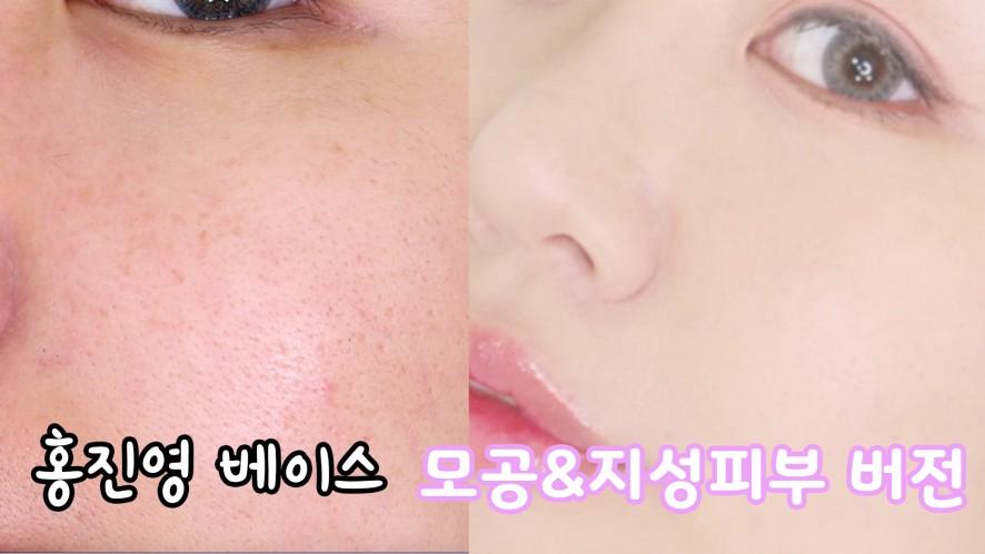 홍진영 베이스 메이크업 모공, 지성피부가 해봤다 Hong Jin young base makeup by pores and oily skin