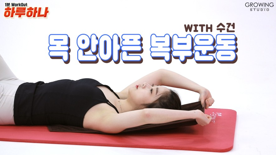 [1분팁] 수건 한 장으로 목 아프지 않은 복부운동하는 방법!🏃 - 지영쌤 Ab work out with a towel which prevents neck pain