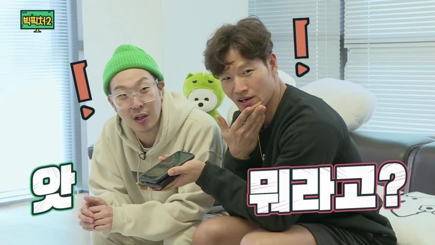 빅픽처2 깜짝영상 7 - 더 킹 감독님과 드라마 제작을??