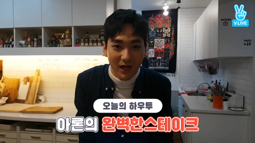 [V PICK! HOW TO in V] 아론의 완벽한 스테이크🍳 (HOW TO COOK Aron's Perfect Steak)
