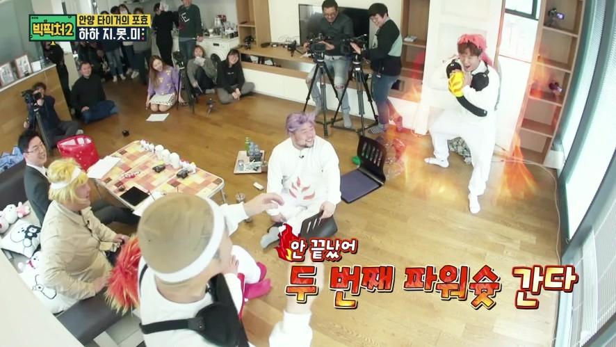 빅픽처2 ep53_피구 끝판왕 성난 종국의 등장 Furious Jong Kook Appears