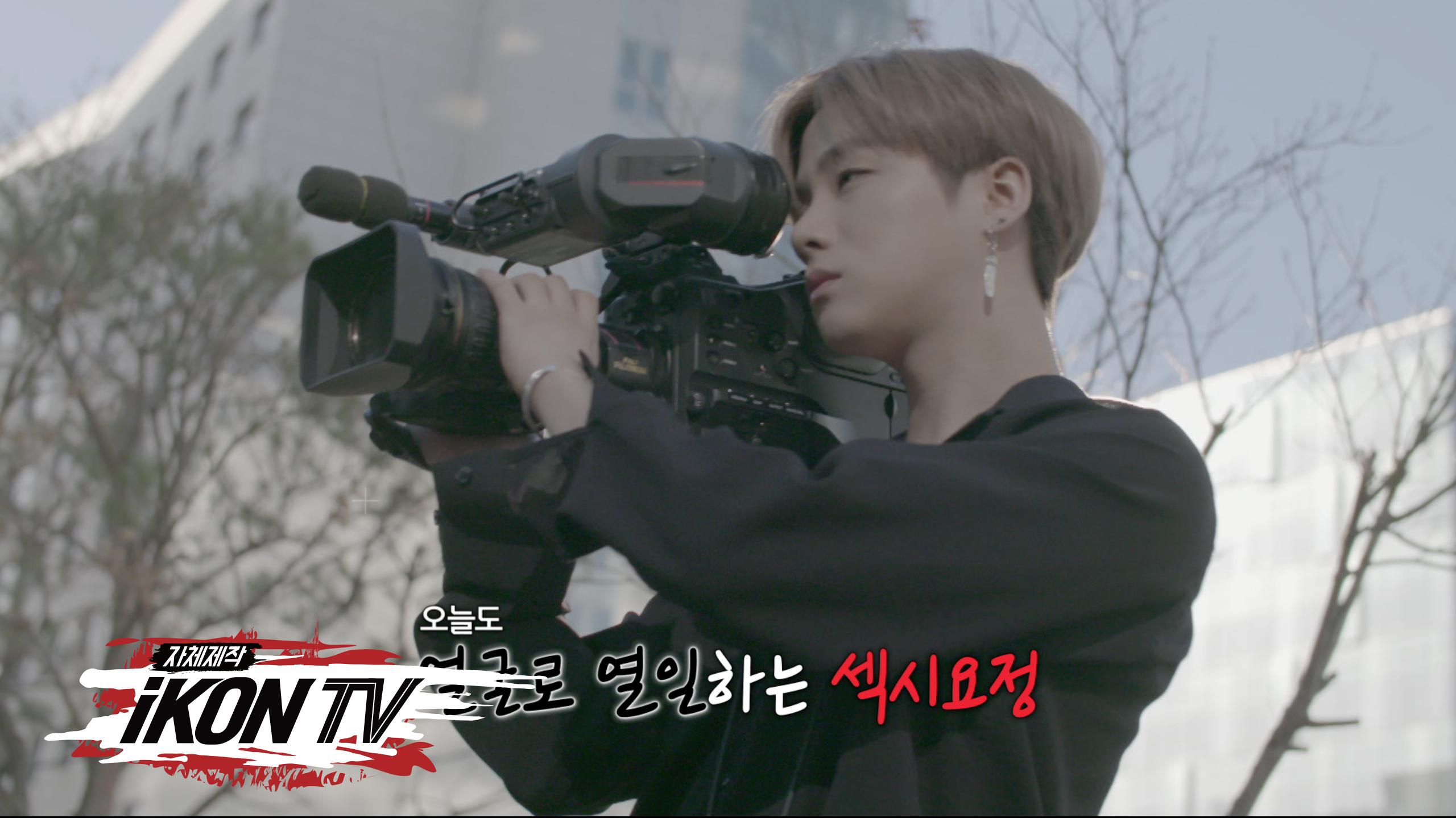 iKON - '자체제작 iKON TV' [PD ver.] TEASER