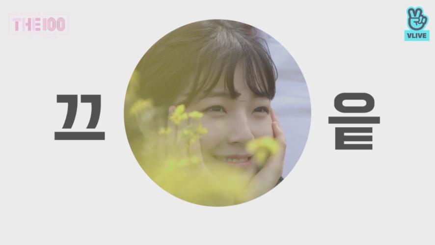 [THE100_S2] fromis_9 지헌, 캐릭터 티저!
