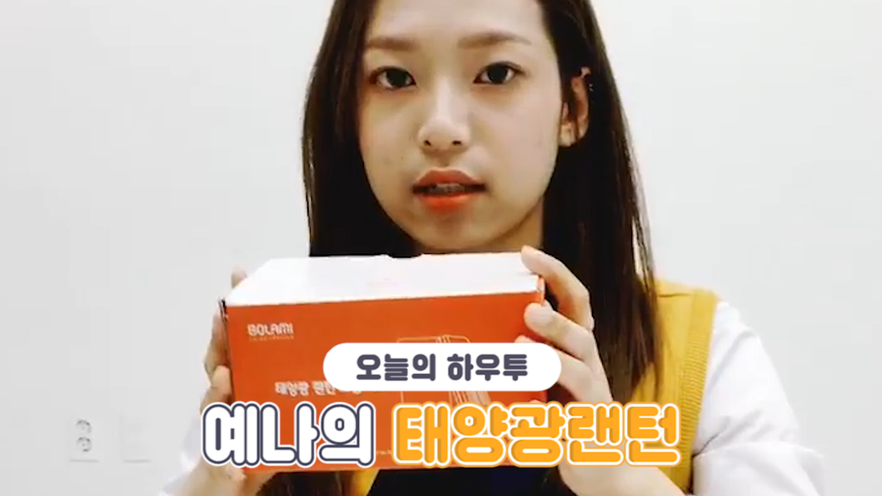 [V PICK! HOW TO in V] 예나의 태양광랜턴🏮(HOW TO MAKE Yena's Solar Lantern)