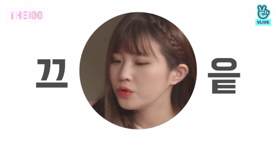 [THE100_S2] fromis_9 하영, 캐릭터 티저!