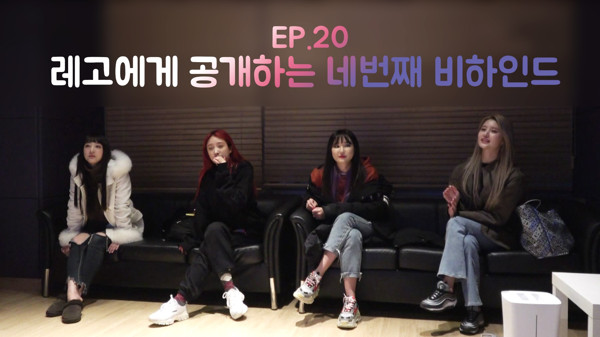 [MADE IN EXID] EXID EP20. 레고에게 공개하는 네번째 비하인드