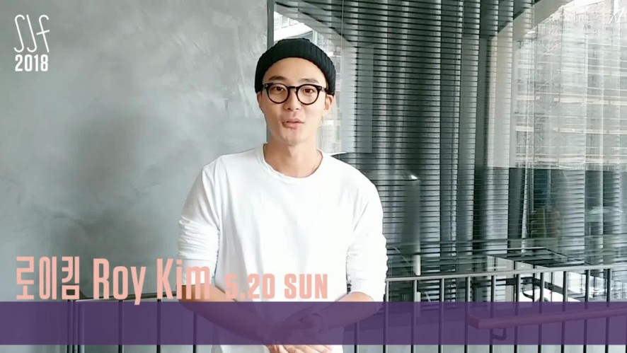 [SJF18 A Message From Artist] 로이킴 Roy Kim
