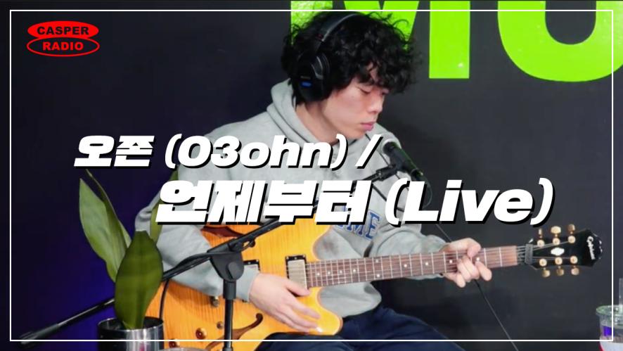 오존 (O3ohn) - 언제부터 (Live)