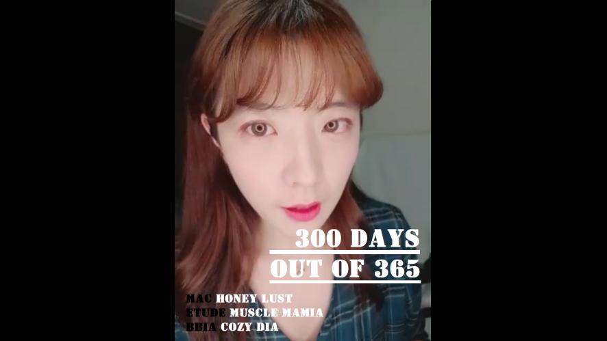 [1분팁] 1분뚝딱 #데일리메이크업 365일중 300일은 딱 이거! 1 minute daily makeup used for 300 days a year!