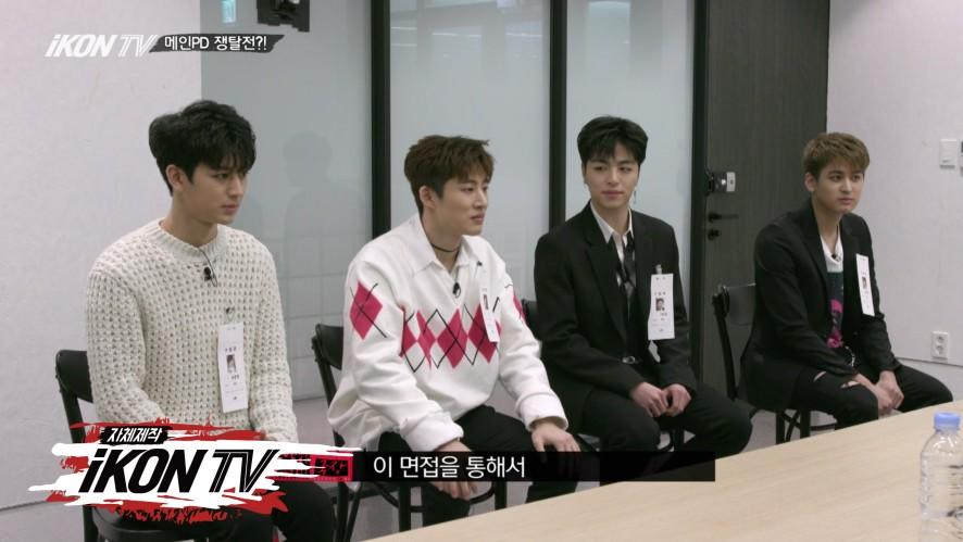 iKON - '자체제작 iKON TV' EP.1-2