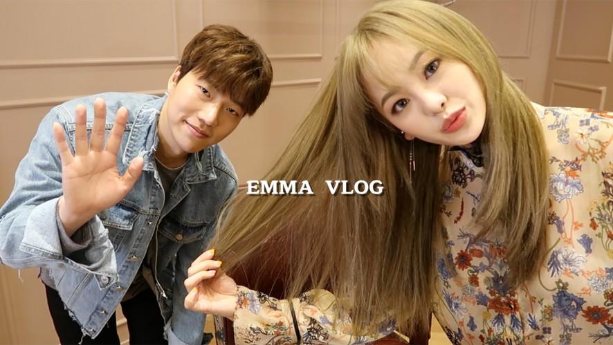 [엠마뷰티 EMMA BEAUTY] 엠마의 인생 첫 탈색! 탈색,염색 할 때 머릿결 덜 상하는 법 (with 기우쌤)  Hair Bleach