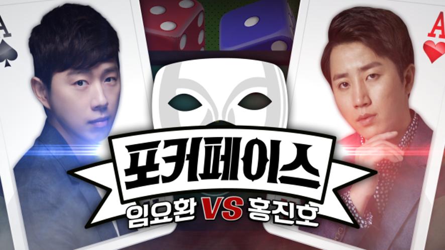 임요환 vs 홍진호 <포커페이스> Ep.00 프롤로그