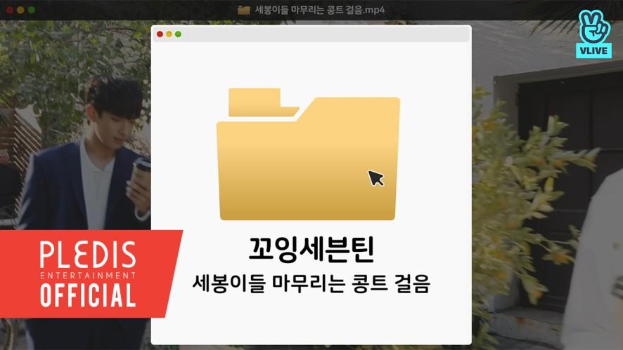 [V ONLY] 'G'GOING SEVENTEEN EP.08 - 세봉이들 마무리는 콩트 걸음