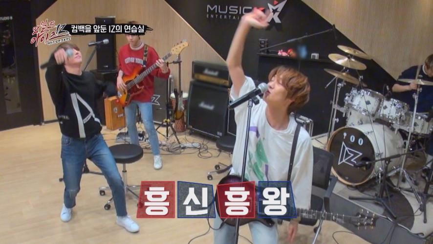 [와일드 아이즈] Clip 01. 컴백을 앞둔 연습실