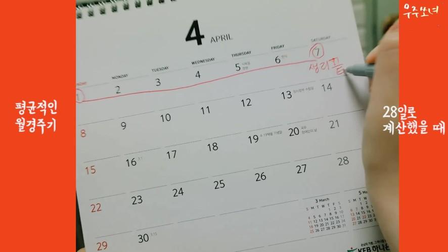[1분팁] 꼭보세요! 생리주기에 따른 피부상태 체크하기 * 스킨케어 Checking the skin condition during your period