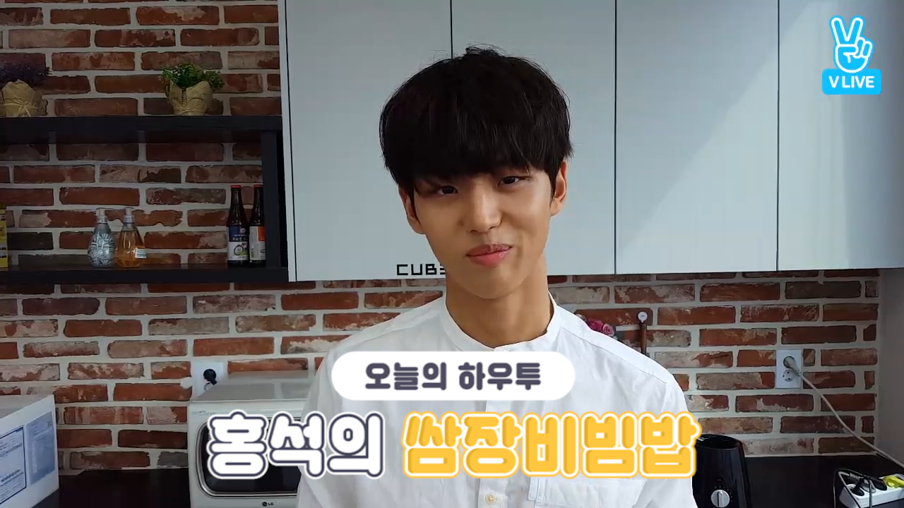 [V PICK! HOW TO in V] 홍석의 쌈장비빔밥🍙 (HOW TO COOK Hongseok's Ssamzang Bibimbap)