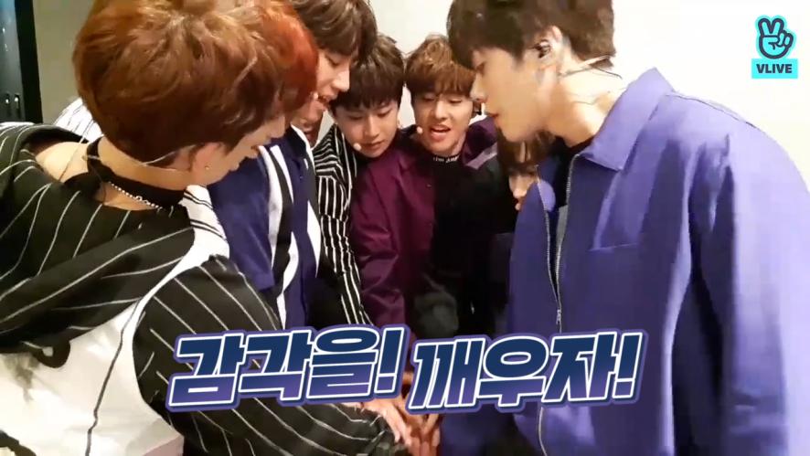 [UNB] 유앤비 감각을! 깨우자!💥 (UNB's backstage in their fan meeting)